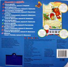- Песенки о дружбе. книга-пианино с 23 клавишами и песенками. формат: 260 х 255мм в кор.20шт обложка книги