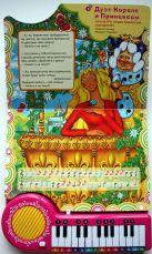 Песенки принцесс. книга-пианино с 23 клавишами и песенками. формат: 260 х 255мм в кор.20шт