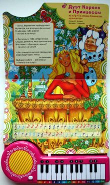 - Песенки принцесс. книга-пианино с 23 клавишами и песенками. формат: 260 х 255мм в кор.20шт обложка книги