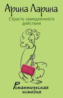 Ларина А. - Страсть замедленного действия обложка книги