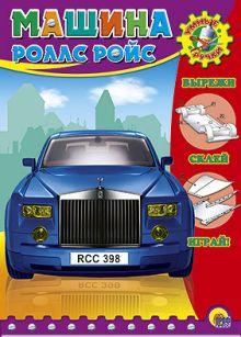 - Автомобиль Роллс-Ройс обложка книги