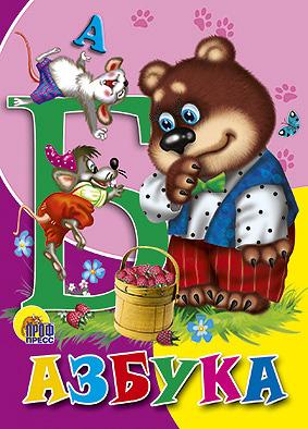 Азбука (медведь)
