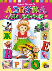 Манакова М. - Азбука для  девочек обложка книги