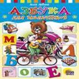 Левина А. - Азбука для  мальчиков обложка книги