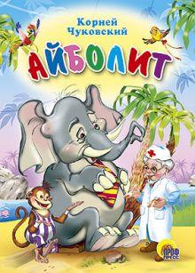 Айболит (со слоном)