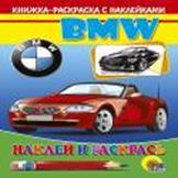 - БМВ обложка книги
