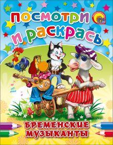 - Бременские музыканты обложка книги