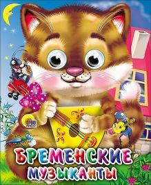 - Бременские музыканты (кот) обложка книги