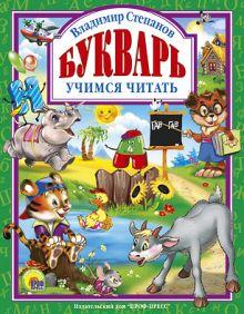 Степанов В. - Букварь. Учимся читать. Степанов обложка книги