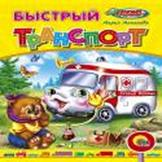 Быстрый транспорт Манакова М.