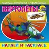 - Вертолеты обложка книги