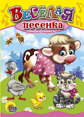 Веселая песенка Мигунова Н.А.