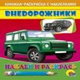 - Внедорожник (зеленная машина) обложка книги