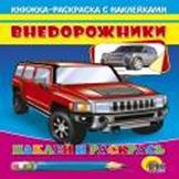 - Внедорожник (красная машина) обложка книги