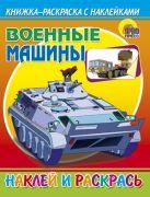 Военные машины