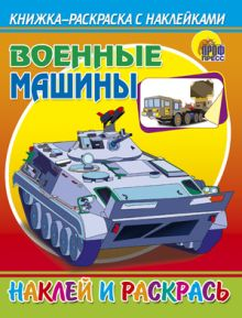 - Военные машины обложка книги