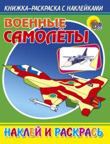 - Военные самолеты обложка книги