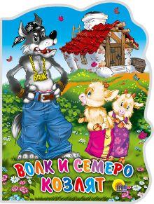 - Волк и семеро козлят обложка книги