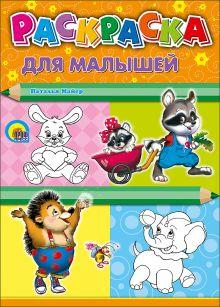 Майер Н. - Для малышей (енот) обложка книги