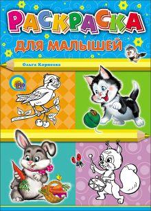 Корнеева О. - Для малышей (котенок) обложка книги