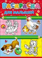 Для малышей (курица)