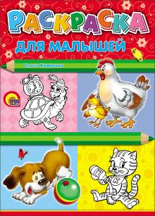 Корнеева О. - Для малышей (курица) обложка книги