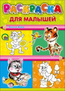 Майер Н. - Для малышей (тигр) обложка книги