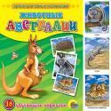- Животные австралии обложка книги