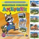 - Животные северной америки обложка книги