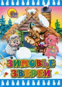 - Зимовье зверей обложка книги