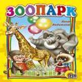 Зоопарк (звери) Никитина Н.В.