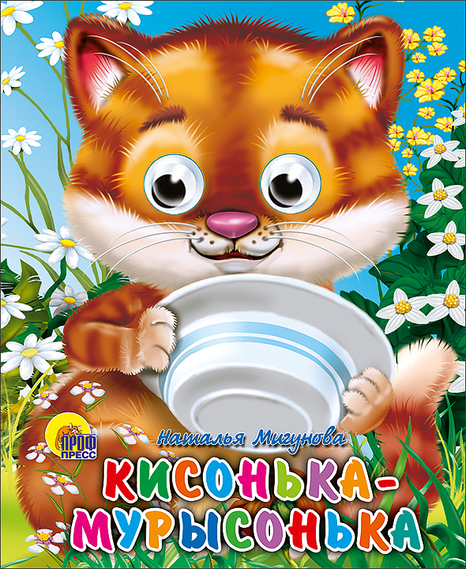 Кисонька-Мурысонька
