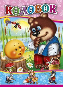 Колобок (медведь)
