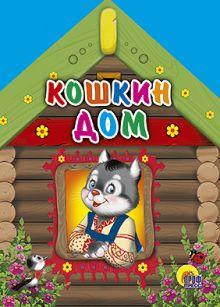 - Кошкин дом (кошка в окне) обложка книги