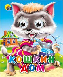 Кошкин дом (кошка с ведерком)