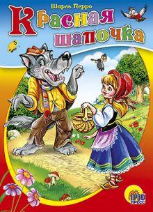 - Красная Шапочка (без бабушки) обложка книги