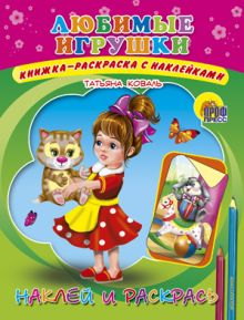 Ушкина Н. - Любимые игрушки обложка книги