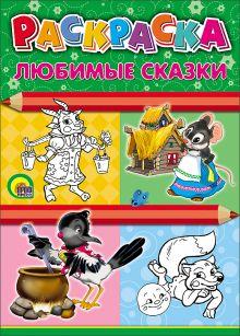 - Любимые сказки обложка книги
