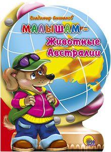 Степанов В. - Малышам-животные австралии обложка книги