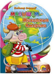 Степанов В. - Малышам-животные америки обложка книги