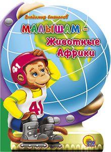 Степанов В. - Малышам-животные африки обложка книги