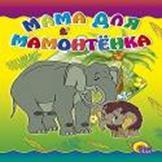 Мама для мамонтёнка (со слоном)