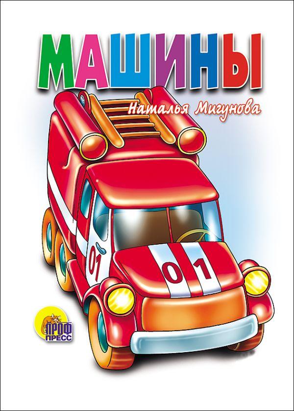 Машины (белая) Мигунова Н.А.