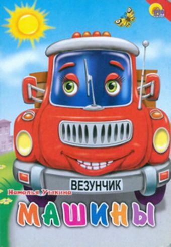 Машины (красная машина, красный уголок) Ушкина Н.