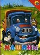 Машины (синяя машина, красный уголок)
