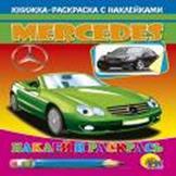 - МЕРСЕДЕС обложка книги