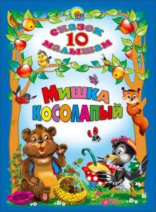 - Мишка косолапый обложка книги