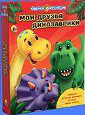 - Мои друзья динозаврики обложка книги