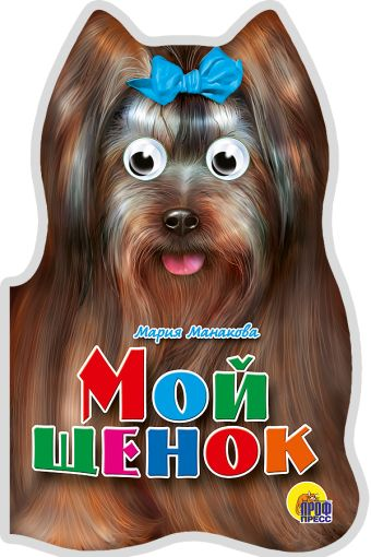 Мой щенок Манакова М.