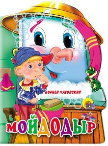 Чуковский К. - Мойдодыр обложка книги